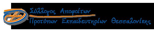Σύλλογος Αποφοίτων Προτύπων Εκπαιδευτηρίων Θεσσαλονίκης